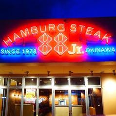 ハンバーグステーキハウス 88Jr. 浦添バークレーズコート店の雰囲気1