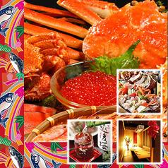北海道海鮮 完全個室 23番地 新宿東口店のおすすめ料理1