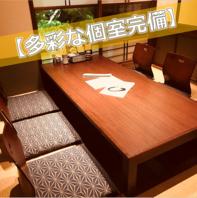 【個室完備】ゆったり寛げる個室をご用意!