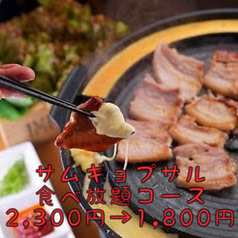 韓国料理 ネスタル nestal 名駅店特集写真1