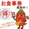 焼肉 元相 都町店のおすすめポイント3