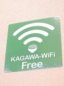 『Wi-Fi無料』全部屋フリーWi-Fiスポット♪