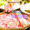 博多ぶあいそ 高田馬場のおすすめ料理1