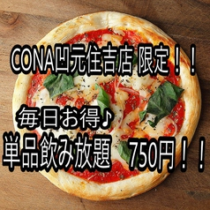 CONA コナ 元住吉店のおすすめ料理1