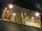 FUJIYAMA食堂の雰囲気3