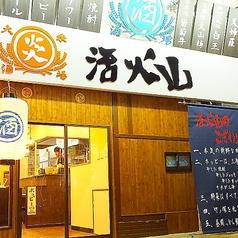 大山鶏専門店 活火山 竹ノ塚本店の雰囲気1