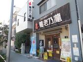 養老乃瀧 西調布店の雰囲気3