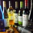 ソムリエ選定のワイン!!各国のおいしいワインが2000円~!かなりお値打ちです♪