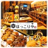 鶏とちょこっと料理 ほっこりや 日本橋のグルメ