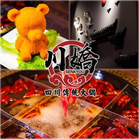 本場四川伝統火鍋を日本国産食材で再現。安全・安心・美味がモットーの火鍋専門店。