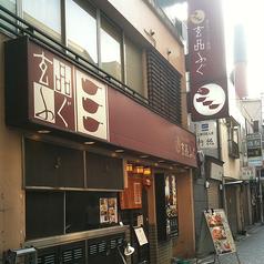玄品ふぐ 上野の関の特集写真
