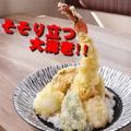 料理メニュー写真大海老野菜天丼