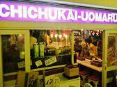 CHICHUKAI UOMARU 品川魚貝センター