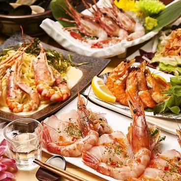 Shrimp Dining EBIZO エビゾウ 柏店のおすすめ料理1