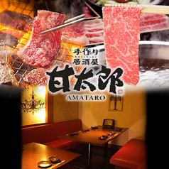 甘太郎 渋谷センター街店の写真