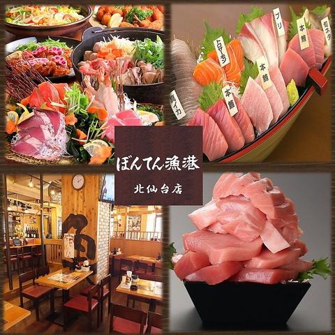 ぼんてん漁港 北仙台駅前店