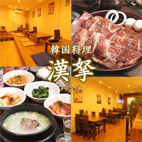 韓国料理 ハンラ