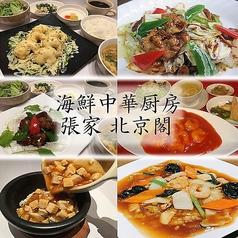 海鮮中華厨房 張家 北京閣の写真