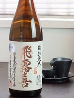 ◆日本酒の会◆