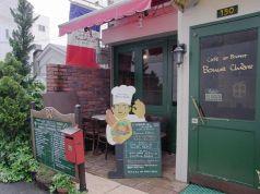 カフェ エ ビストロ ボンヌシェール Cafe et Bistrot Bonne Chere