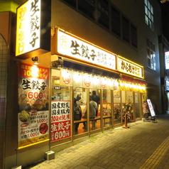 生餃子 がや餃子 岡山駅前店の雰囲気1