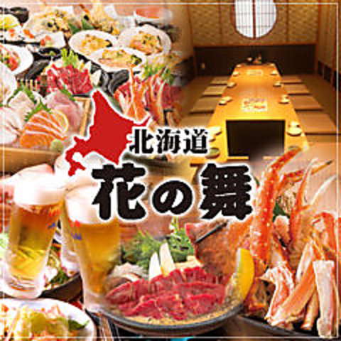 北海道 花の舞 津駅前店