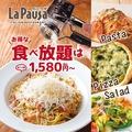 ラパウザ La Pausa 仙台SS30店のおすすめ料理1