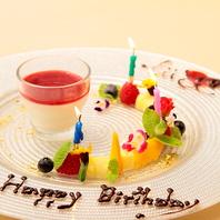 誕生日や記念日の方へ特典あり!