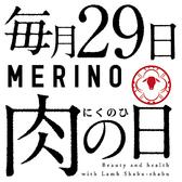しゃぶしゃぶ 焼肉 めり乃 MERINO 博多店のおすすめ料理3