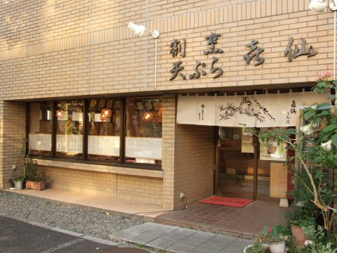 志村坂上で本格天麩羅はいかが?ご家族の大切な日や接待、宴会にも使えるお店『喜仙』