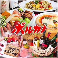 ボルカノ 姫路みゆき通り店の写真