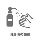 【消毒液設置】店内各所に消毒用アルコールを設置しております。どうぞ自由にご利用くださいませ。