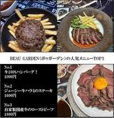 ボゥガーデン BEAU GARDENのおすすめ料理2