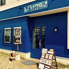 Pratto Cafe プラットカフェの写真