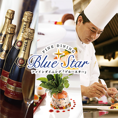 fine dining Blue Starの写真