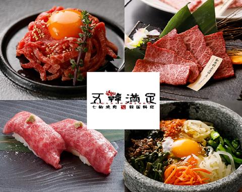 各種宴会ご予約承り中★記念日にプレートサービス♪肉寿司をはじめ肉の旨味を堪能!