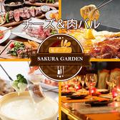 桜ガーデン Sakura Garden 渋谷本店の写真