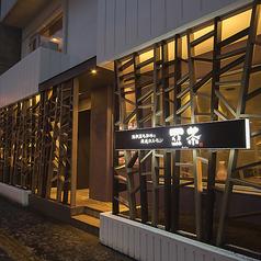 亞茶 あちゃ 総本店の写真