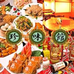 珍味館 上野御徒町店イメージ