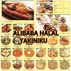 焼肉アリババの写真