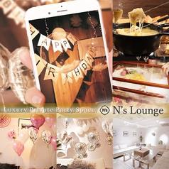 N's Lounge エヌズラウンジの写真