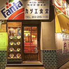 町中華 末蔵 カツエ食堂の雰囲気1