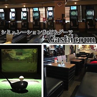 ガシカン Gashicoun シュミレーションゴルフ&ダーツの雰囲気1
