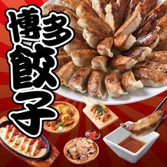 博多餃子 鶏料理 田村 すすきの店のおすすめ料理1