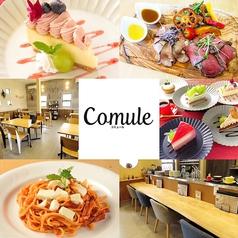 Comule コミュールの写真