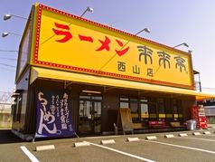 来来亭 西山店の写真
