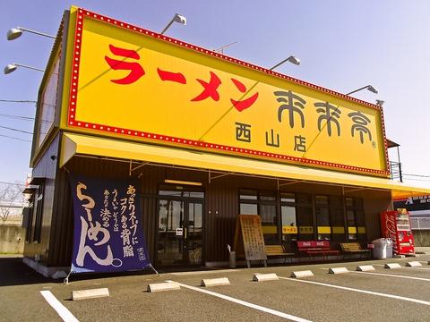 元気は来来亭1番!京都風醤油味の鶏がらスープに背脂を浮かせているのが特徴。