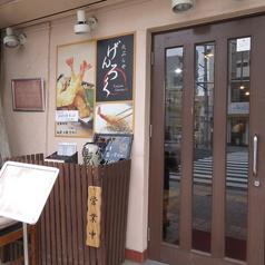 天ぷらや げんろくのおすすめポイント1