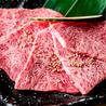 食彩和牛 しげ吉 青葉台店のおすすめポイント1