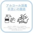 【感染症対策~スタッフの検温・アルコール消毒・手洗いの徹底~】当店のスタッフは出勤時に検温を行い、こまめなアルコール消毒・手洗いの徹底を行っております。必要以上の接触を防ぐために、お会計の際にも直接手渡しをせず、トレイにてやり取りをさせていただいております。